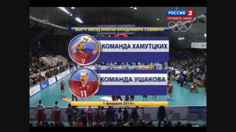 01.02.2014. 13:25 - Волейбол. Матч звезд. Мужчины