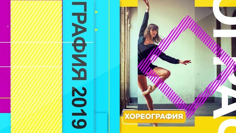 Телевизионный конкурс талантов Открытие года 2019