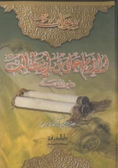 من ديوان الإمام على بن أبى طالب  2-xOep8GyzA