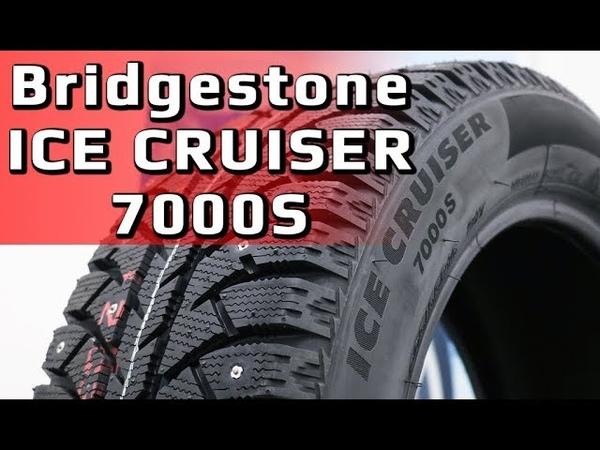 Bridgestone ICE CRUISER 7000S Обзор