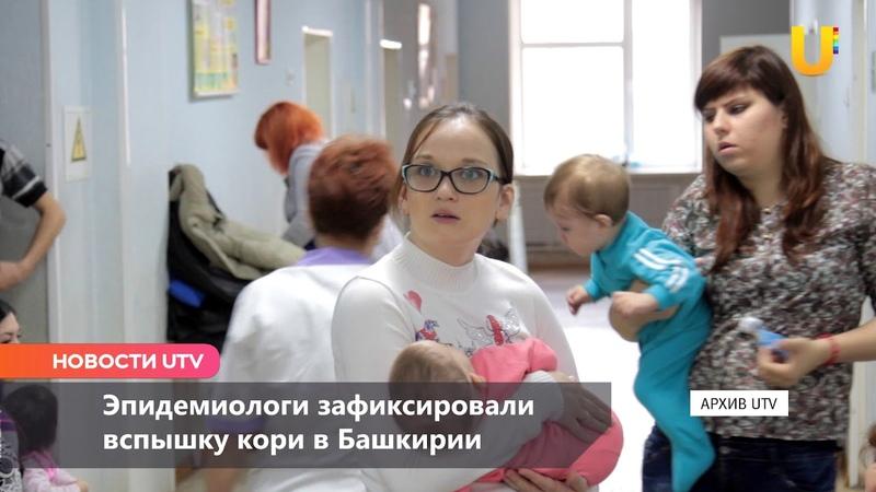 Новости UTV. Эпидемиологи зафиксировали вспышку кори в Башкортостане