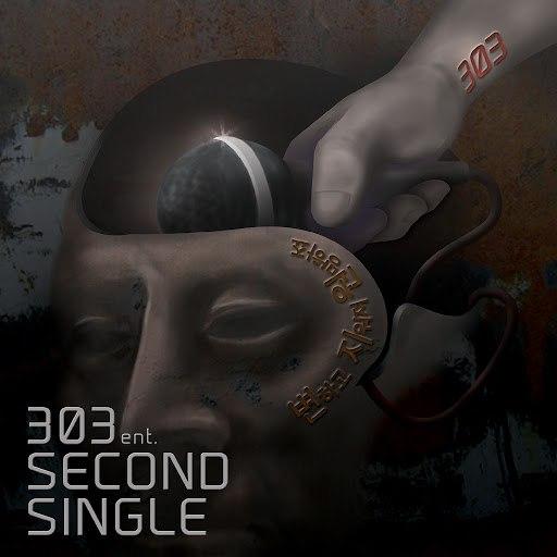 303 альбом Break Up the Love