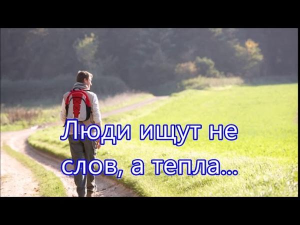 Люди ищут не слов а тепла - Стих
