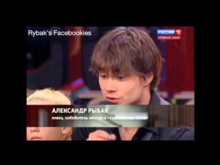 Александр Рыбак в ток-шоу