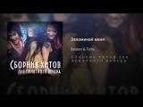 Bostan &amp TaYa - Запоминай меня (feat. Banderas)