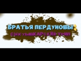 Fart Bros. Syktyvkar trip. (Enjoy Movies, 2017) трейлер