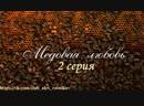 МЕДОВАЯ ЛЮБОВЬ (2011) 2 серия