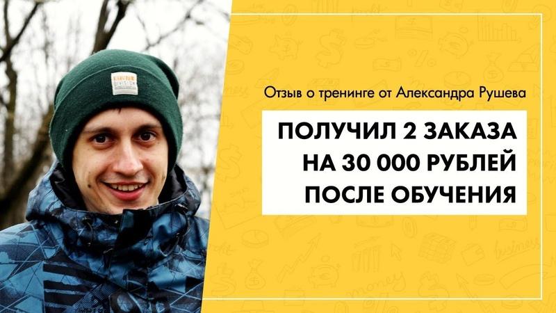 Отзыв о тренинге от Александра Рушева