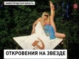 Жительница Нижегородской области устроила странную фотосессию на памятнике героям