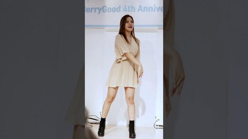 [4K] 20180520 베리굿 (Berry Good) 4주년 팬미팅 - 서율 댄스 세로 직캠