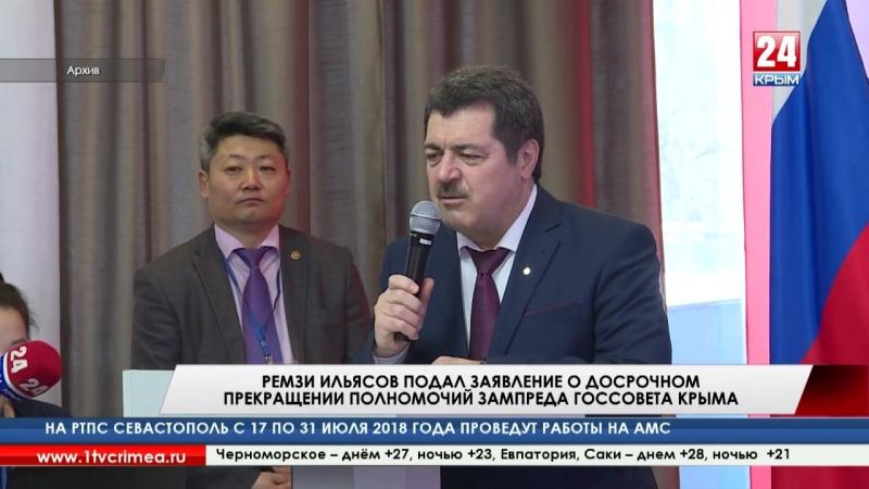 Ремзи Ильясов написал заявление о досрочной отставке с поста зампреда Госсовета Крыма