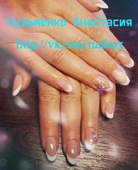 Анастасия Кузьменко, 23 июня 1993, Полтава, id172858593