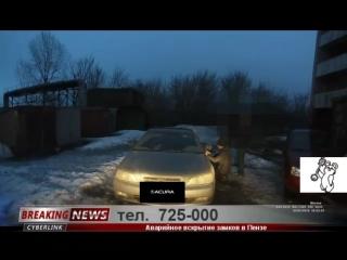 Аварийная служба вскрытия замков в Пензе 725-000