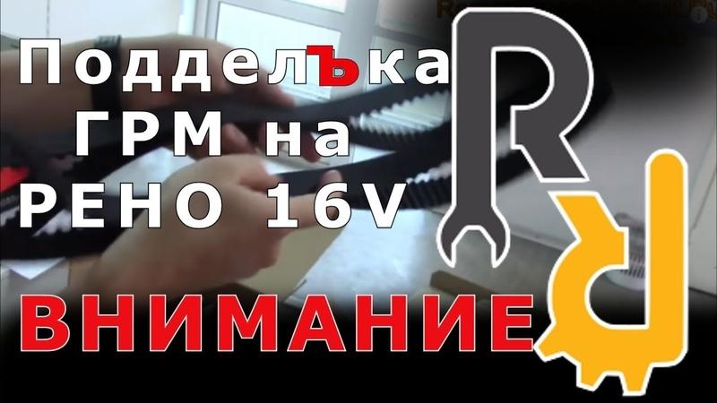 Поддельный ремень ГРМ на Рено Будни сервиса 26