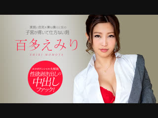 Японское порно emiri momota japanese porn all sex, blowjob, mature, pantyhose, creampie