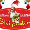 Шашлык Алматы!!! Shipudim - Шашлычная №1!!!