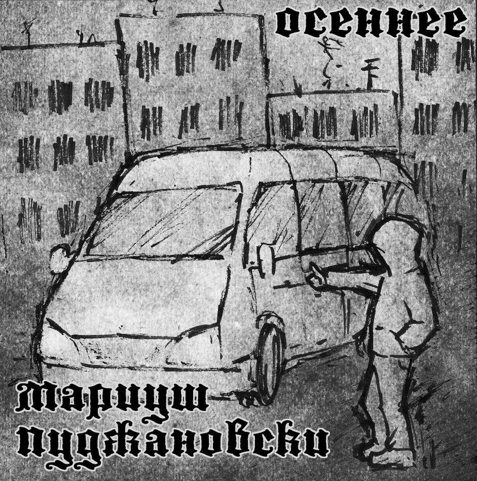 Мариуш Пуджановски - Осеннее (2013)