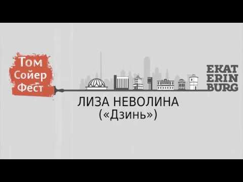 Лиза Неволина («Дзинь»). Том Сойер Фест - Екатеринбург