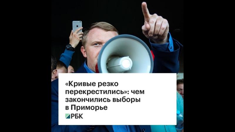 «Кривые резко перекрестились»: чем закончились выборы в Приморье