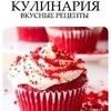 Кулинарные рецепты на A-Eda.Ru