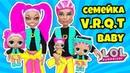 СЕМЕЙКА VRQT Куклы ЛОЛ Сюрприз! Мультик LOL Families Surprise Игры для Детей