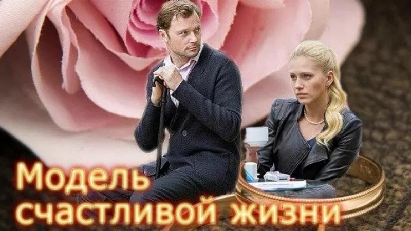 М...ль сч. ж. (2017) HD 720
