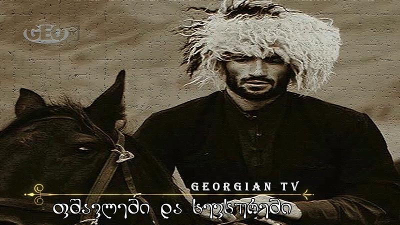 ქართული სიმღერა– ფშავლები და ხევსურები