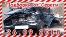 26 09 2018 Видео аварии дтп автомобилей и мото снятых на видеорегистратор Car Crash Compilation may группа: avtoo