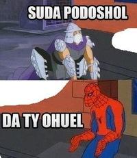 SUDA PODOSHOL DA TY OHUEL | VK