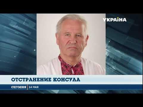 Украинского консула в Гамбурге отстранили от исполнения служебных обязанностей