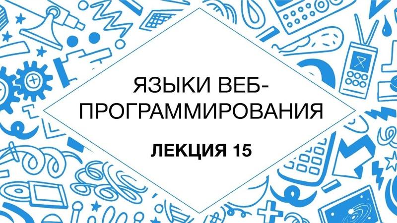 15 Языки веб программирования CMS Технострим