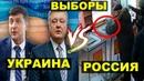 Выборы в Украине против выборов в России