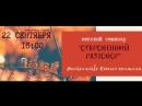 Женский семинар Откровенный разговор (1-е служение 16:00)