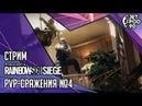 TOM CLANCY'S RAINBOW SIX SIEGE игра от Ubisoft СТРИМ PvP сражения вместе с JetPOD90 часть №4