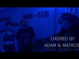 Choreo by ADAM &amp MATROS (Jah Khalib - Порвано Платье)