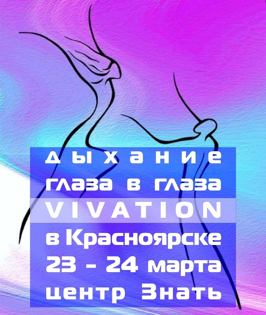 Афиша Красноярск дыхание глаза в глаза VIVATION 23-24 марта