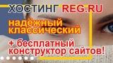 Обзор хостинга REG RU Плюс бесплатный конструктор сайтов...
