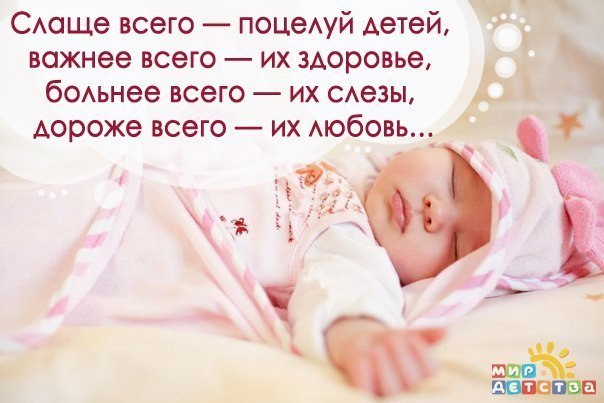 Слаще всего - поцелуй детей, Важнее всего - их здоровье,  больнее всего - их слезы,  дороже всего их любовь