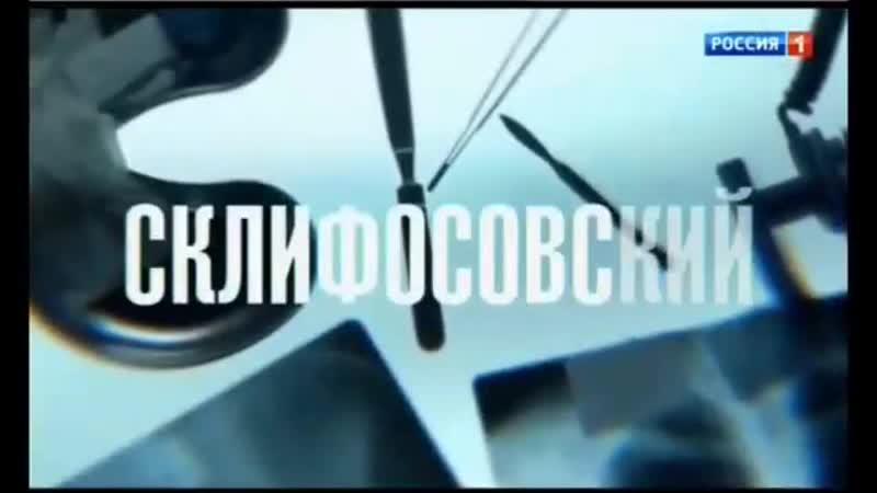 Анонс склифосовский 7 Сезон 1,2,3,4 серия из 16 (2019)