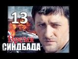 Сериал «Время Синдбада» - 13 серия (2013) Криминал, Детектив, Приключения.