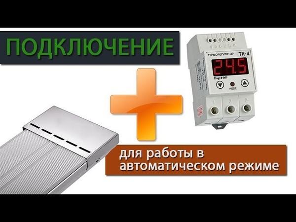 Инструкция по подключению инфракрасного обогревателя к терморегулятору