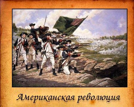 Американская революция меню