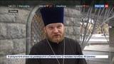 Новости на Россия 24 Ответ Филарету в РПЦ заявили, что готовы к диалогу