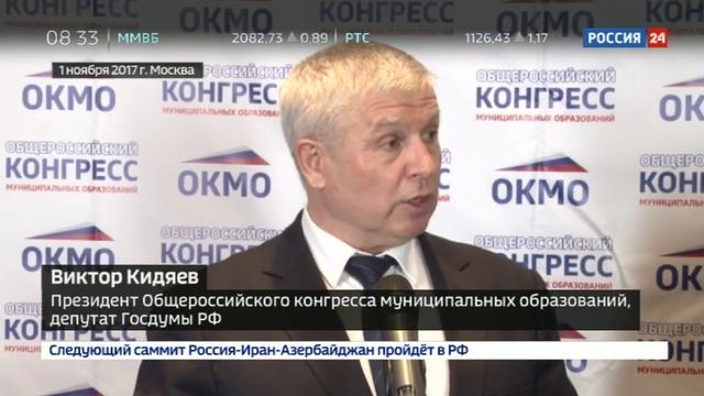 Новости на Россия 24 • Проблемы местного самоуправления обсудили в Москве