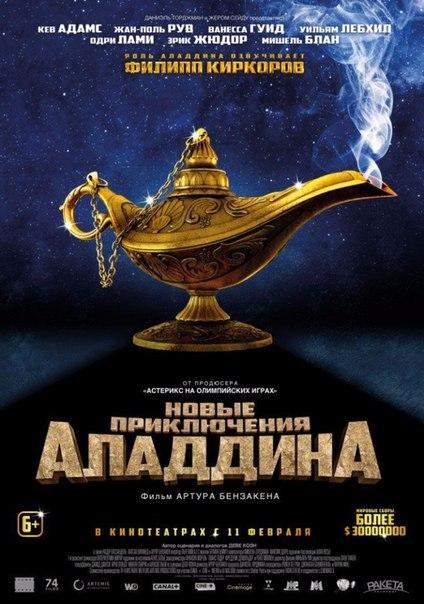 Новые приключения Аладдина (2016)