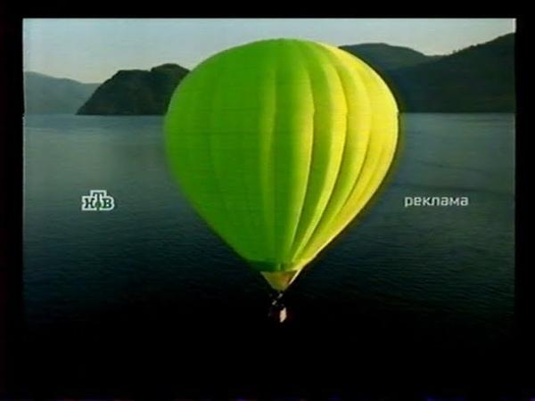 Рекламный блок (НТВ, ноябрь 2003)