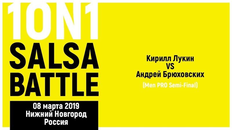 1ON1 Salsa Battle | Kirill Lukin - Andrei Brukhovskih | Men PRO Semi Final