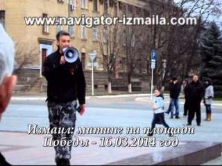 Измаил: Митинг на площади Победы 16 марта 2014