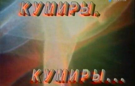 Кумиры, кумиры... (ОРТ, 17.09.1995) Ирина Понаровская
