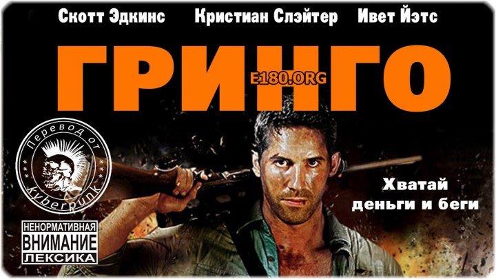 Гринго (2012) М. Яроцкий